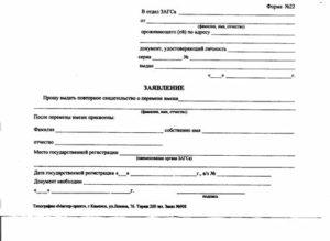 Заявление о выдаче архивной справки о рождении образец