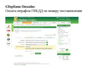 Административный штраф налоговая как оплатить через сбербанк онлайн