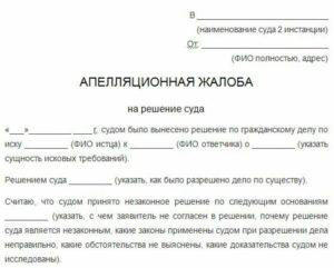 Заявление на обжалование решения фас в арбитражном суде