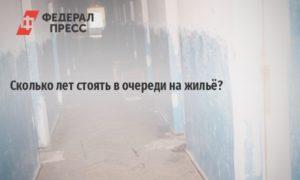 Очередь на квартиру в москве сколько ждать