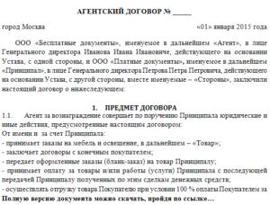Агентский договор на продажу билетов мероприятие