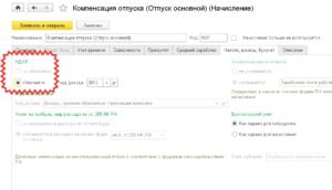 Компенсация за неиспользованный отпуск код вычета
