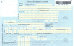 Сколько можно болеть без больничного листа по закону