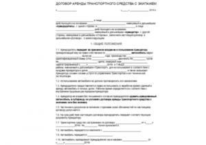 Договор о перегоне транспортного средства