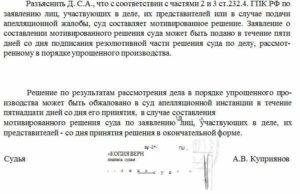 Заявление о составлении мотивированного решения суда образец апк