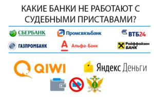 Какие банки не выдают информацию судебным приставам