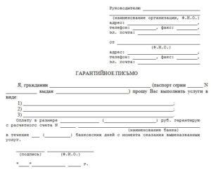 Пример гарантийного письма об оплате на английском