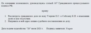 Заявление о рассмотрении дела в отсутствии истца апк