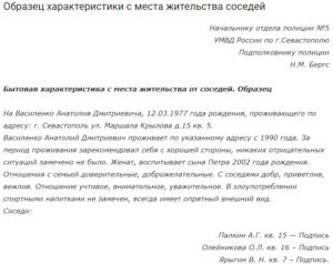 Характеристика от администрации сельского поселения на жителя