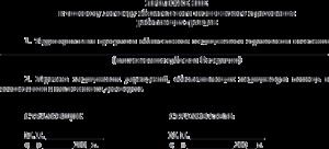 Договор омс образец заполнения 2021