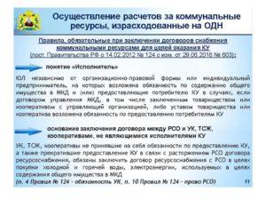 Договор управляющей компании с ресурсоснабжающей организацией образец
