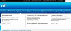 Ситибанк закрытие кредитной карты онлайн