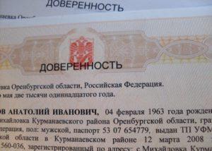 Сколько стоит доверенность на продажу квартиры у нотариуса в москве