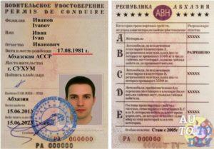 Серия и номер водительского удостоверения где посмотреть