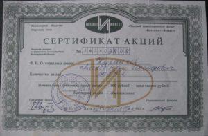 Ваучеры вложены московская недвижимость