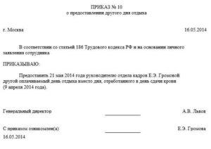 Образец приказа о предоставлении дополнительного дня отдыха донорам