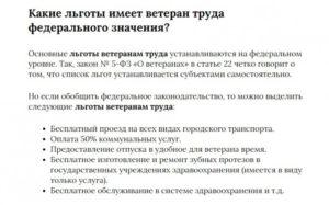 Льготы ветеранам труда во владимирской области