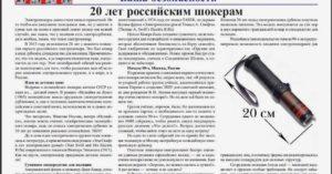 Ответственность за применение электрошокера в россии