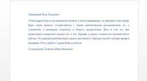 Отказ от собеседования письмо пример