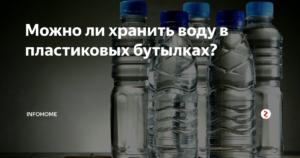 Сколько может храниться вода в пластиковой бутылке после открытия