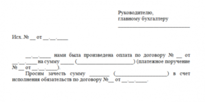 Письмо о переносе срока оплаты