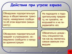 Правила личной безопасности при взрыве в общественном месте