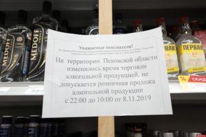 Закон о продаже алкоголя время продажи в спб