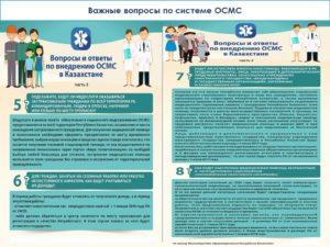 Медицинская страховка для граждан казахстана в россии
