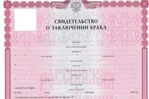 Свидетельство о браке размер документа