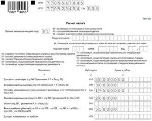 Декларация по прибыли за 9 месяцев образец заполнения