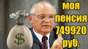 Сколько получает горбачев пенсию