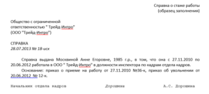 Справка из архива о трудовом стаже