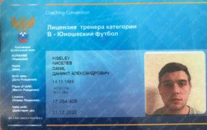 Курсы тренера по футболу в москве лицензия