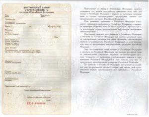 Заявление на приглашение иностранца в россию