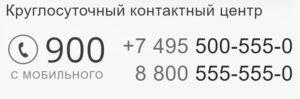 Как позвонить в сбербанк по бесплатному номеру с мобильного