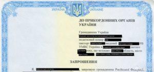 Приглашение на украину для россиян как оформить образец