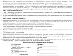 Образец договор на бухгатерское обслуживание с ип