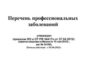 Перечень профзаболеваний шахтеров в россии