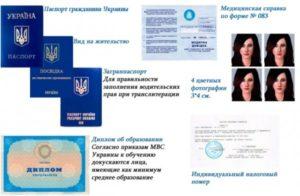 Какие документы нужны для поступления автошколу