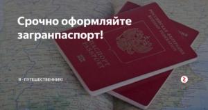 Загранпаспорт сделать срочно стоимость красноярск