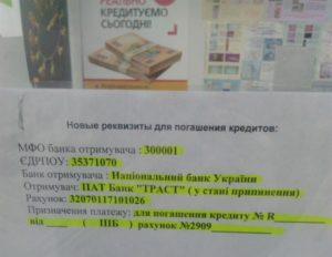 Пробизнесбанк реквизиты для погашения кредитабанки агенты