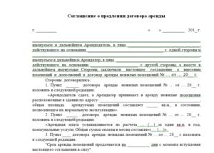 Доп соглашение о продлении договора аренды нежилого помещения образец