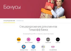 Партнеры тинькофф банка кэшбэк список магазинов