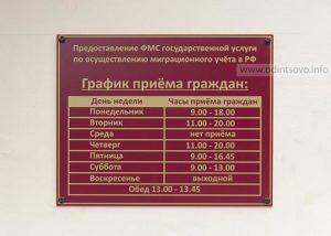 Оуфмс россии по нижегородской облости график работы