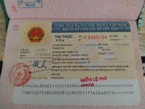 Виза вьетнам для россиян 2020 фото требования