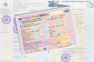 Документы юрлица для смены стс и птс при смене юридического адреса