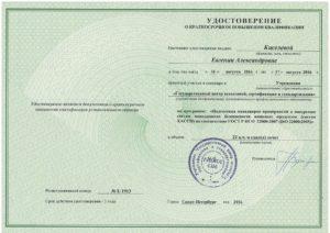 Срок действия удостоверения по курсу повышения квалификации