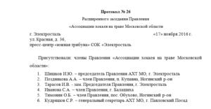 Ответ на протокол совещания