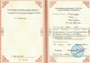 Кадастровый инженер в дмитровском районе московской области