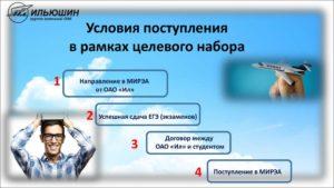 Как аолучить целевое в авиакомпании